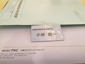 Tkc201502a