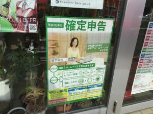 Tsurusho20150306