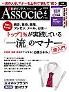 Associe201504