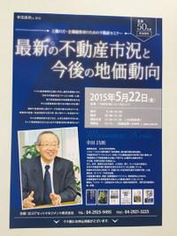 Hokuto201505