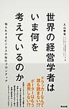 Keieigakusha
