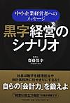 Saito_kuroji