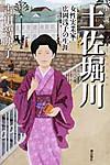Tosaborigawa
