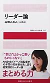 Takamina_reader