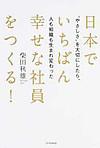 Nagoyatarminal_shiawase