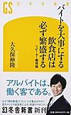 Tsukadanojo_baito