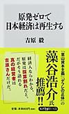 Yoshiwara_genpatsu0