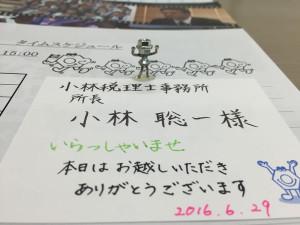 Nishi201606b