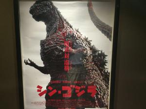 Godzilla201609a