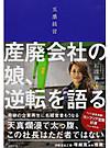 Gokankeiei