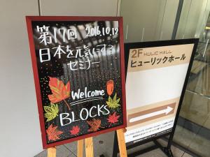 Blocks201610a