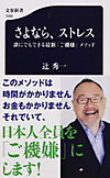 Tsujisayonara