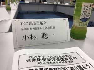 Tkc201612a