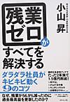 Koyamazangyo