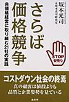 Sakamotokakaku