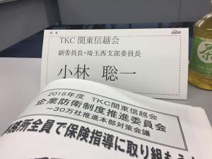 Tkc201702b