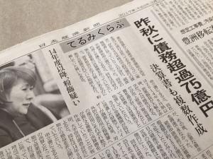Nikkei20170330