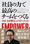 Hoshino_empowerment