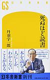 Shinuhododokusho