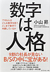 Koyamasuuji_2