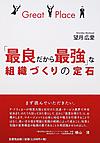 Sairyosaikyo_2
