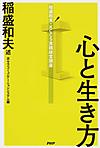 Inamorikokoro