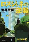 Ikeido_hanzawa03