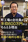 Nenshu600