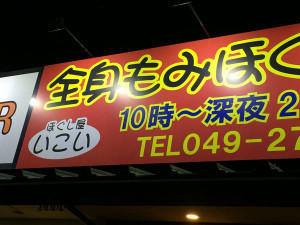 Hogushi201803a