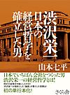 Shibusawatetsugaku