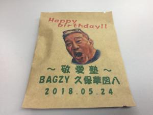 Bagzy201805b