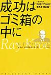Raykroc