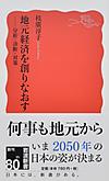 Jimotokeizai