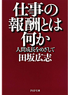 Tasakahoushu