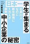 Gakuseiatsumaru