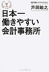 Hatarakiyasuijimusho