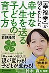 Maenokodomosodate_3