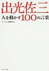 Idemitsu100