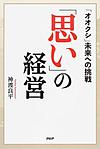 Ookushi