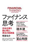Financialthinkingu