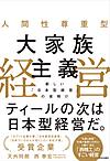 Daikazokushugi
