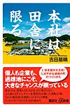 Honshainaka