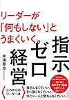 Shijizero