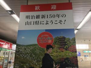Yamaguchi201901a