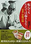 Momofuku_korondemo