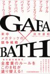 Gafabath