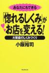 Horerushikumi_1