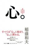 Inamorikokoroo