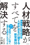 Koyamajinzai