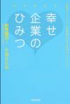 Maenoshiawasekigyo